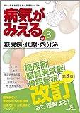 病気がみえる vol.3: 糖尿病・代謝・内分泌