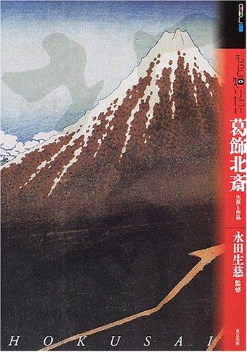 もっと知りたい葛飾北斎―生涯と作品 (アート・ビギナーズ・コレクション)