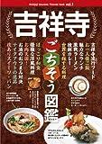 吉祥寺ごちそう図鑑 (「食べある記」)
