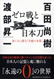 『ゼロ戦と日本刀』 百田尚樹・渡部昇一