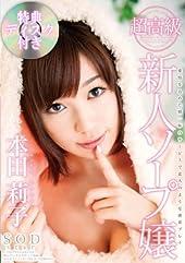 【数量限定】本田莉子 超高級新人ソープ嬢 特典ディスク付き [DVD]