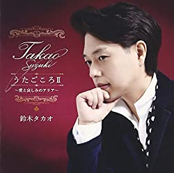 鈴木タカオ