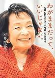 わがままだって、いいじゃない。: 92歳のピアニスト「今日」を生きる