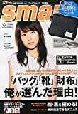 smart (スマート) 2014年 10月号
