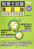 税理士試験 簿記論本試験予想問題集〈2005年受験用〉