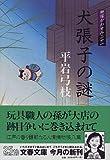 犬張子の謎―御宿かわせみ〈21〉 (文春文庫)