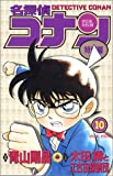名探偵コナン―特別編 (10) (てんとう虫コミックス)