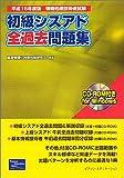 情報処理技術者試験 初級シスアド全過去問題集〈平成15年度版〉