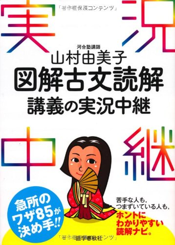 山村由美子 図解古文読解講義の実況中継 (実況中継シリーズ) -