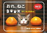 Eテレ0655 おれ、ねこBOOK(おれ、ねこDVD付き) (DVDブック)
