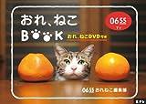 Eテレ0655 おれ、ねこBOOK(おれ、ねこDVD付き) (DVDブック)