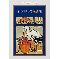 イソップ寓話集―クラシックイラストレーション版