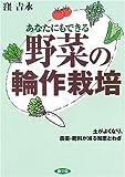 あなたにもできる野菜の輪作栽培―土がよくなり、農薬・肥料が減る知恵とわざ