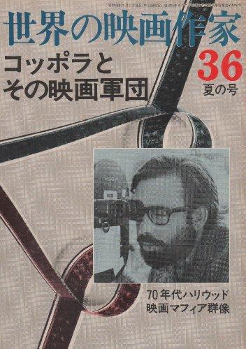 世界の映画作家 36 (コッポラとその映画軍団)