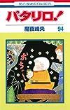 パタリロ! 94 (花とゆめCOMICS)