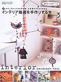インテリア雑貨を手作りする本 (Vol.3) (Gakken interior mook—私の部屋づくりannex)