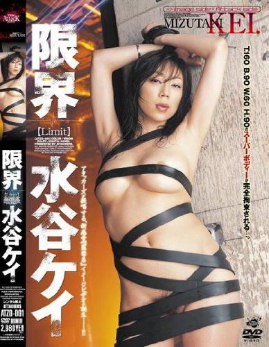 限界 水谷ケイ [DVD]