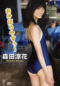 森田涼花「おきばりやすぅ~」[DVD]