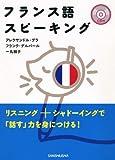 CD付フランス語スピーキング