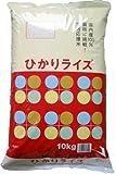 【報道ステーションで紹介!!】【精米】 白米 ひかりライズ 10kg