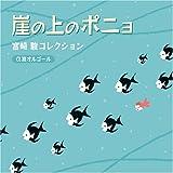 崖の上のポニョ~宮崎駿コレクション