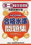 第一種衛生管理者免許試験対策 合格水準問題集〈平成23年度版〉