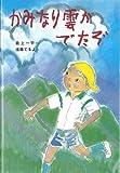 かみなり雲がでたぞ (新日本おはなし文庫)