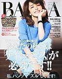 BAILA (バイラ) 2012年 10月号