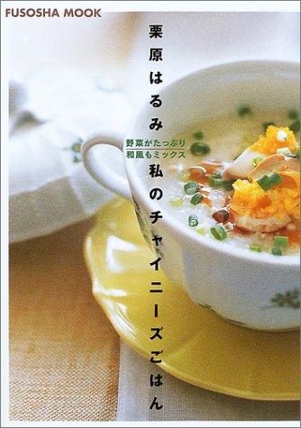私のチャイニーズごはん―野菜がたっぷり和風もミックス (Fusosha mook)