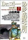 Dr.コトー診療所 第7巻 2002年09月05日発売