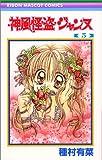 神風怪盗ジャンヌ (5) (りぼんマスコットコミックス (1189))