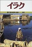 イラク (目で見る世界の国々)(メアリ・M. ロジャース)