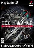 echange, troc Simple 2000 Series Vol. 78: The Uchuu Daisensou[Import Japonais]