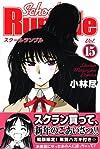 School Rumble(15) (講談社コミックス)