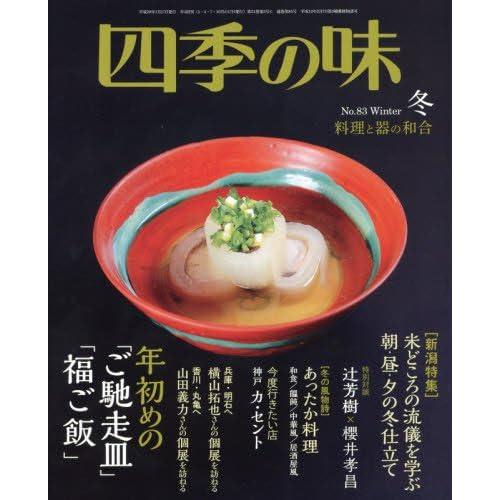四季の味 2016年 01 月号 [雑誌]
