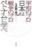 「平和のプロ」日本は「戦争のプロ」ベトナムに学べ