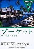 プーケット・サムイ島・クラビ (地球の歩き方リゾート)