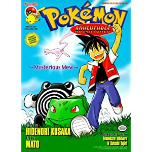 Amazon.com: Pokemon Adventures, Volume 1: Mysterious Mew (Pokemon ...