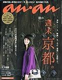 anan (アンアン) 2015/11/04 [雑誌]
