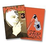魅!!クロマティ高校 (3) 限定版 (プレミアムKC)