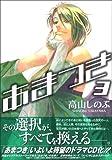 あまつき 3 (IDコミックス ZERO-SUMコミックス)