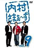 内村さまぁ~ず vol.9 [DVD]