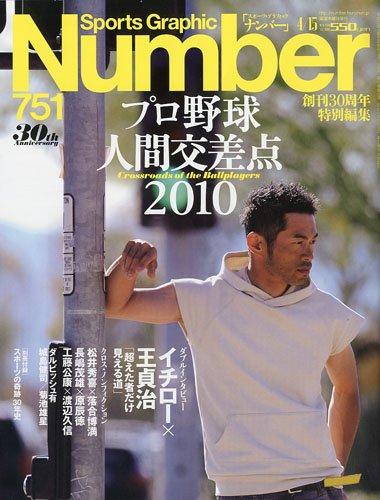 Sports Graphic Number ( スポーツ・グラフィック ナンバー ) 2010年 4/15号 [雑誌]