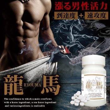 龍馬-りょうま-【馬】馬睾丸、馬ペニスエキス+ 【龍】タツノオトシゴ成分を凝縮した男性サポート!
