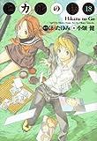 ヒカルの碁完全版 18 (愛蔵版コミックス)