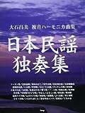 大石昌美 複音ハーモニカ曲集 日本民謡独奏集 (楽譜)