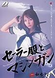 セーラー服とマシンガン [DVD]