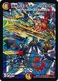 デュエルマスターズ 閃光のメテオライト・リュウセイ(スーパーレア)/革命 超ブラック・ボックス・パック (DMX22)/ シングルカード