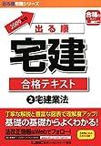 2009年版 出る順宅建 合格テキスト 2 宅建業法 (出る順宅建シリーズ)
