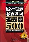 国家一般職[大卒]教養試験 過去問500 2015年度 (公務員試験 合格の500シリーズ 3)